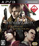 Biohazard: Revival Selection (PlayStation 3)